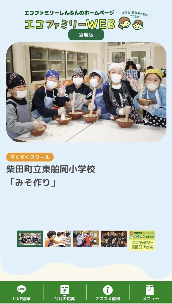 f:id:karumako8564:20200701125344j:plain