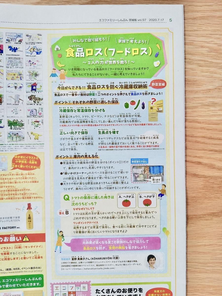 f:id:karumako8564:20200720094338j:plain