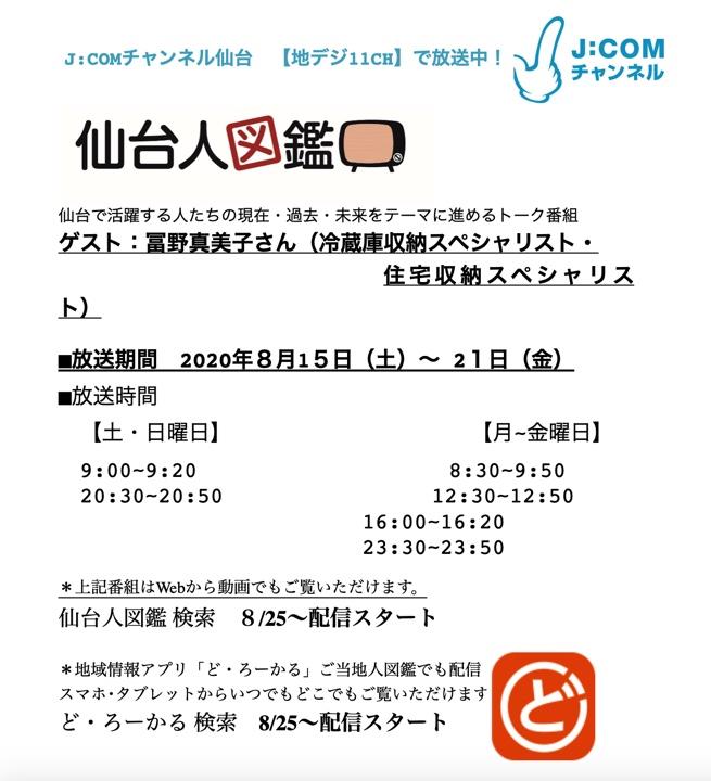 f:id:karumako8564:20200803095002j:plain