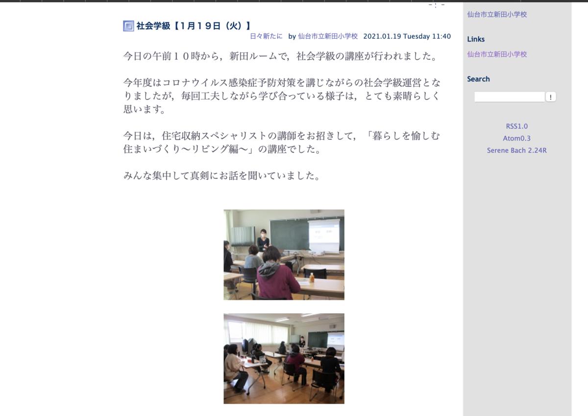 f:id:karumako8564:20210120113549p:plain