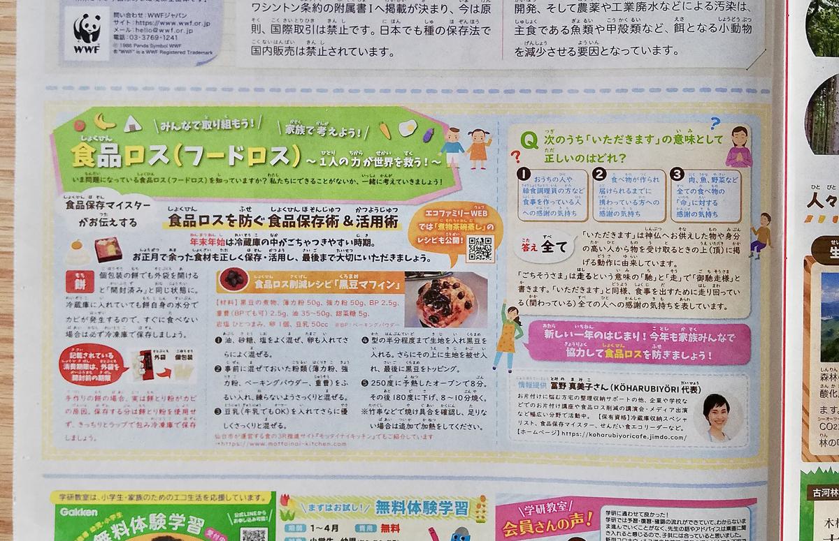 f:id:karumako8564:20210125125850j:plain