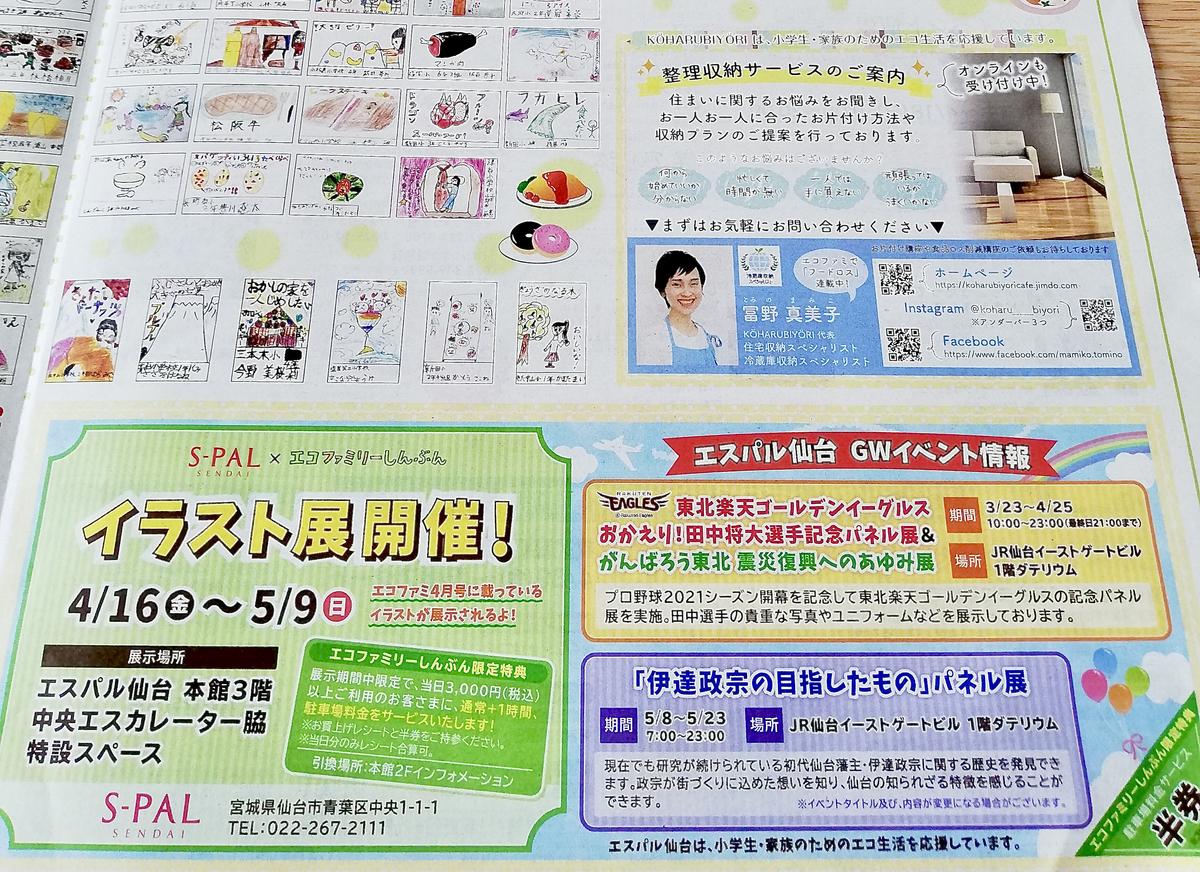 f:id:karumako8564:20210414111652j:plain