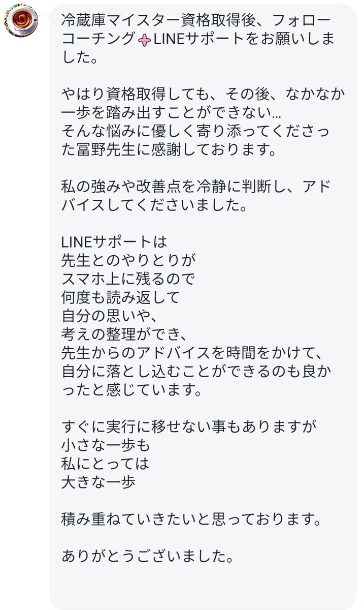 f:id:karumako8564:20210419102759j:plain