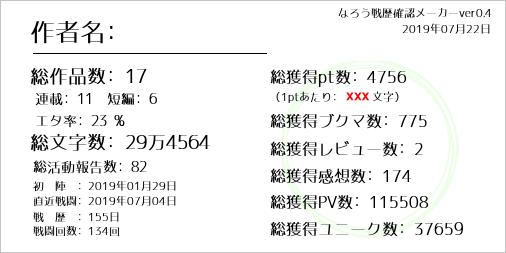 f:id:karupoimou:20190806012121p:plain:w400