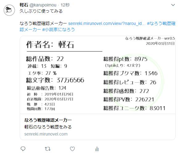 f:id:karupoimou:20200331151305p:plain:w400