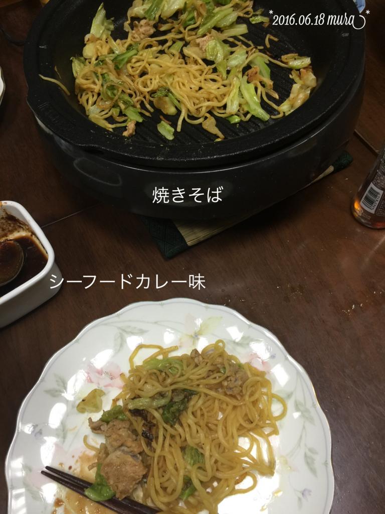 f:id:karutakko-muratan:20160618231046j:plain