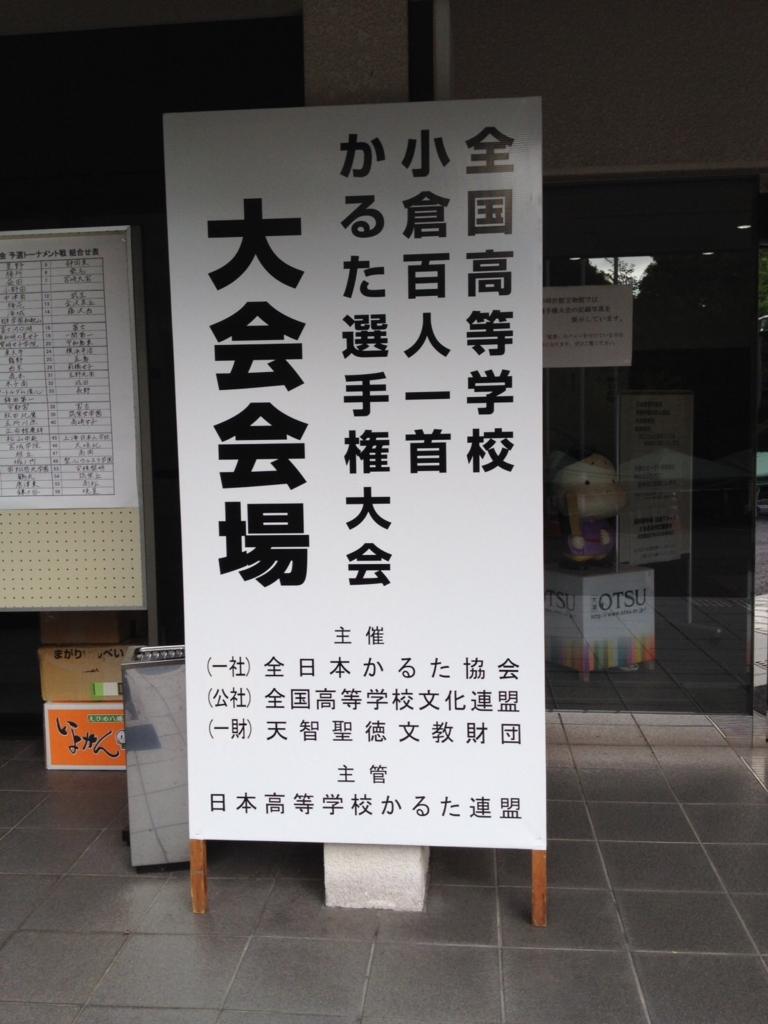 f:id:karutakko-muratan:20160723111208j:plain