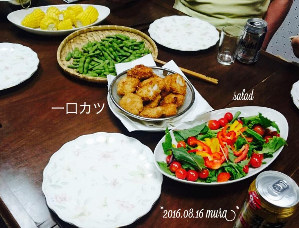 f:id:karutakko-muratan:20160817112447j:plain