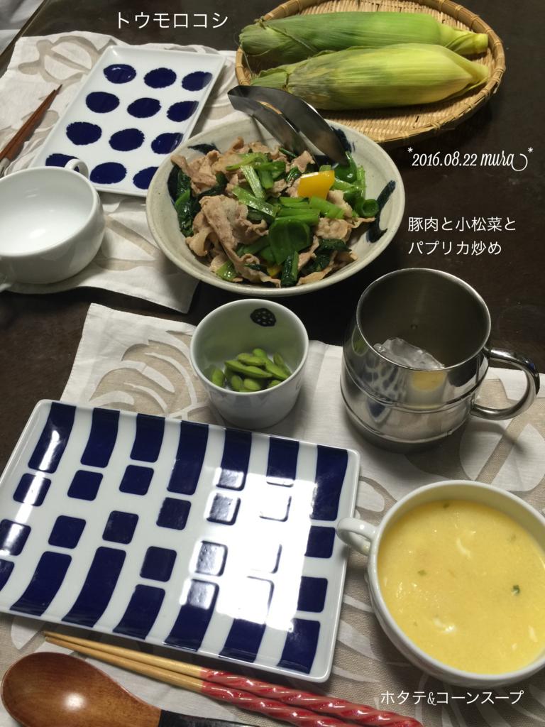 f:id:karutakko-muratan:20160823084136j:plain