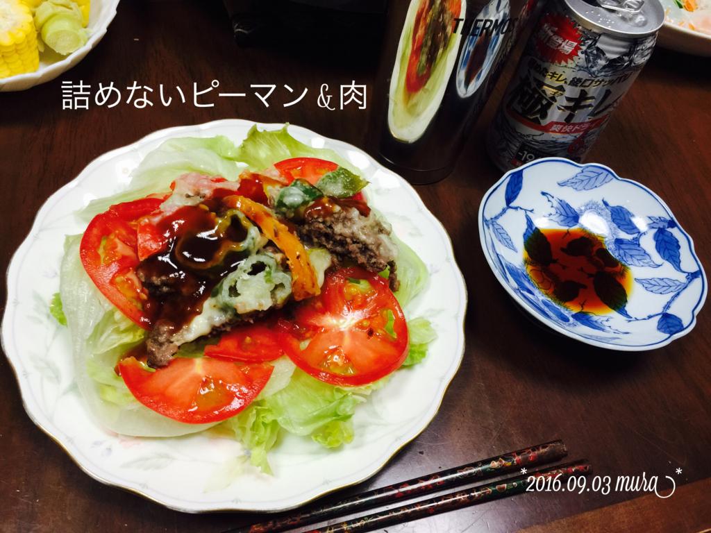 f:id:karutakko-muratan:20160904101019j:plain