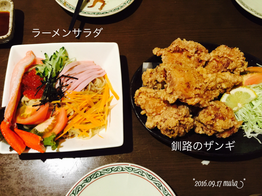 f:id:karutakko-muratan:20160918070931j:plain