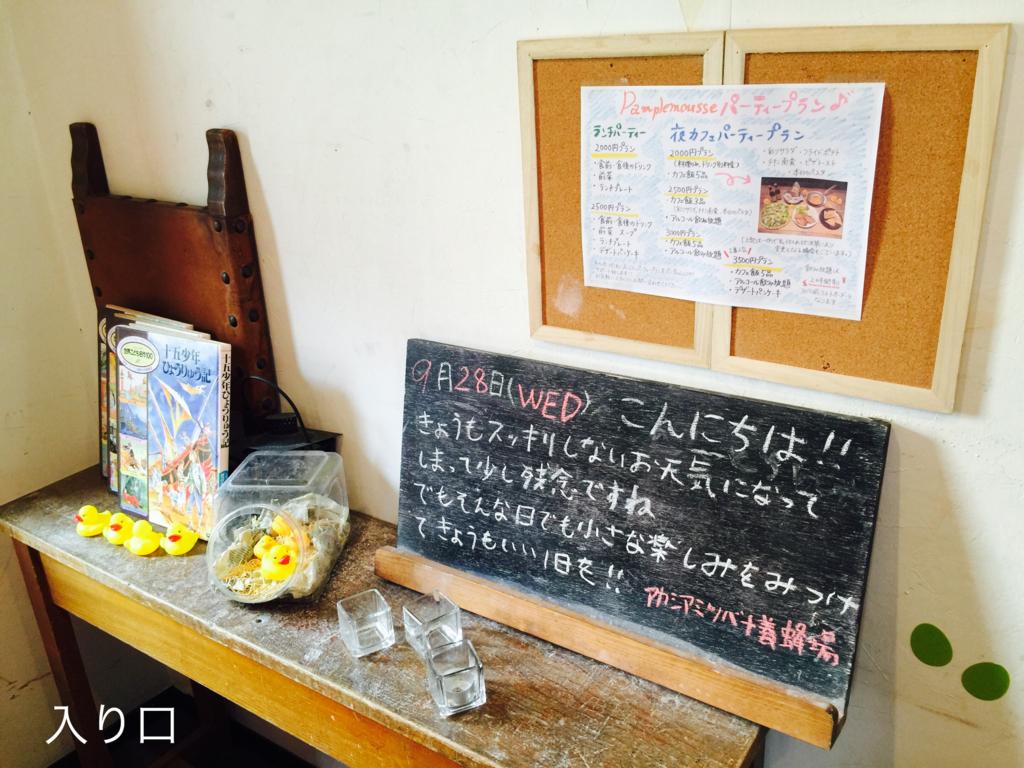 f:id:karutakko-muratan:20160929112909j:plain