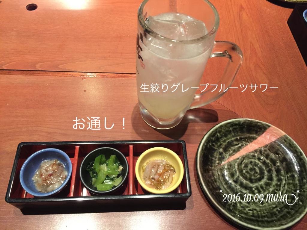 f:id:karutakko-muratan:20161009235510j:plain