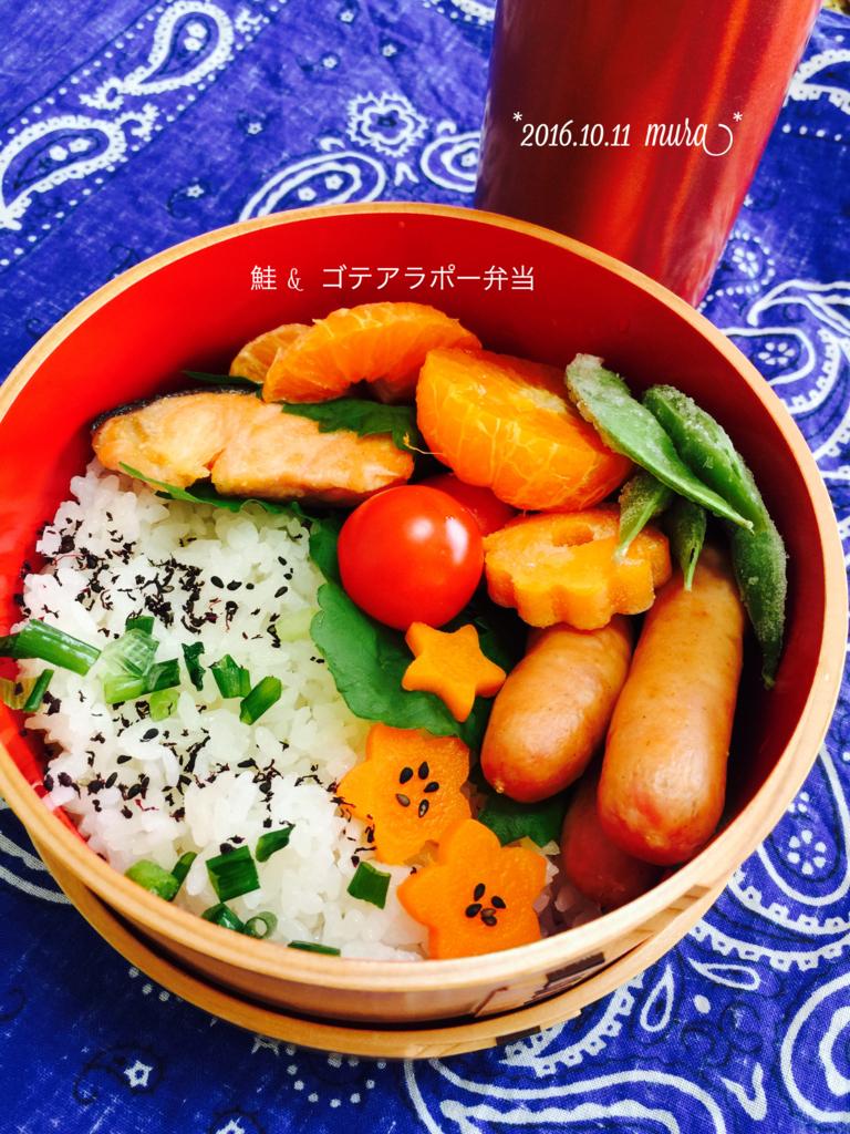 f:id:karutakko-muratan:20161011092255j:plain