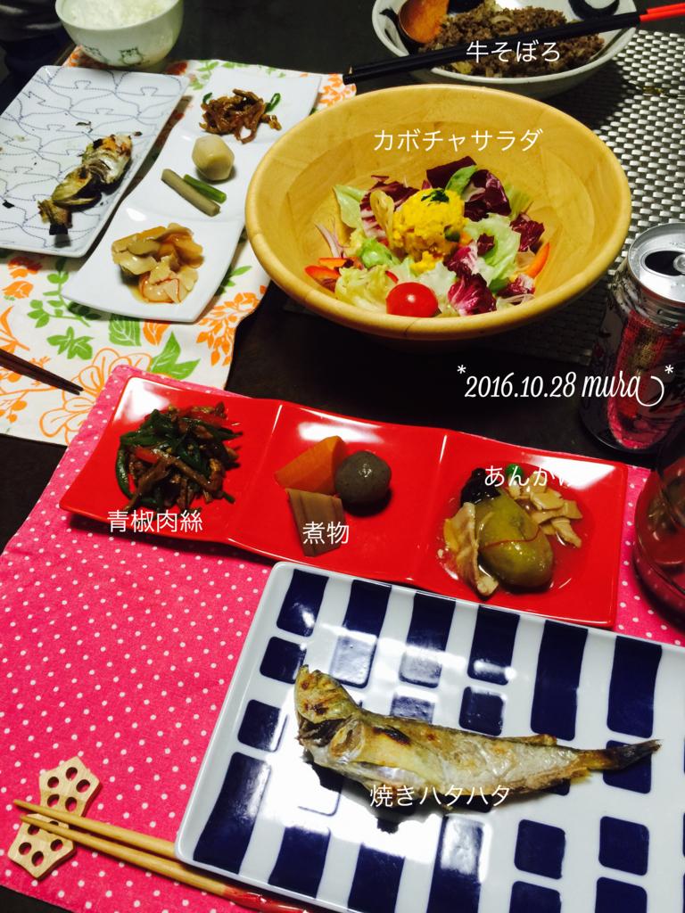 f:id:karutakko-muratan:20161029092339j:plain