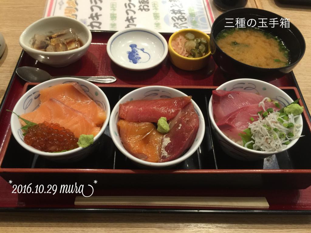 f:id:karutakko-muratan:20161029211625j:plain