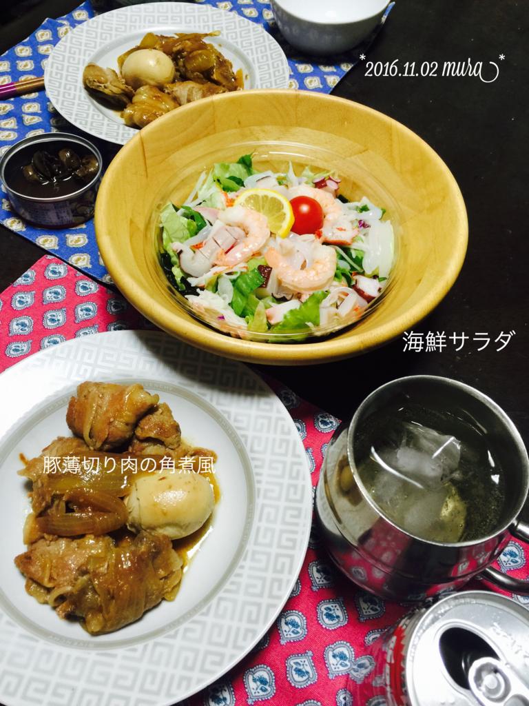 f:id:karutakko-muratan:20161103103024j:plain