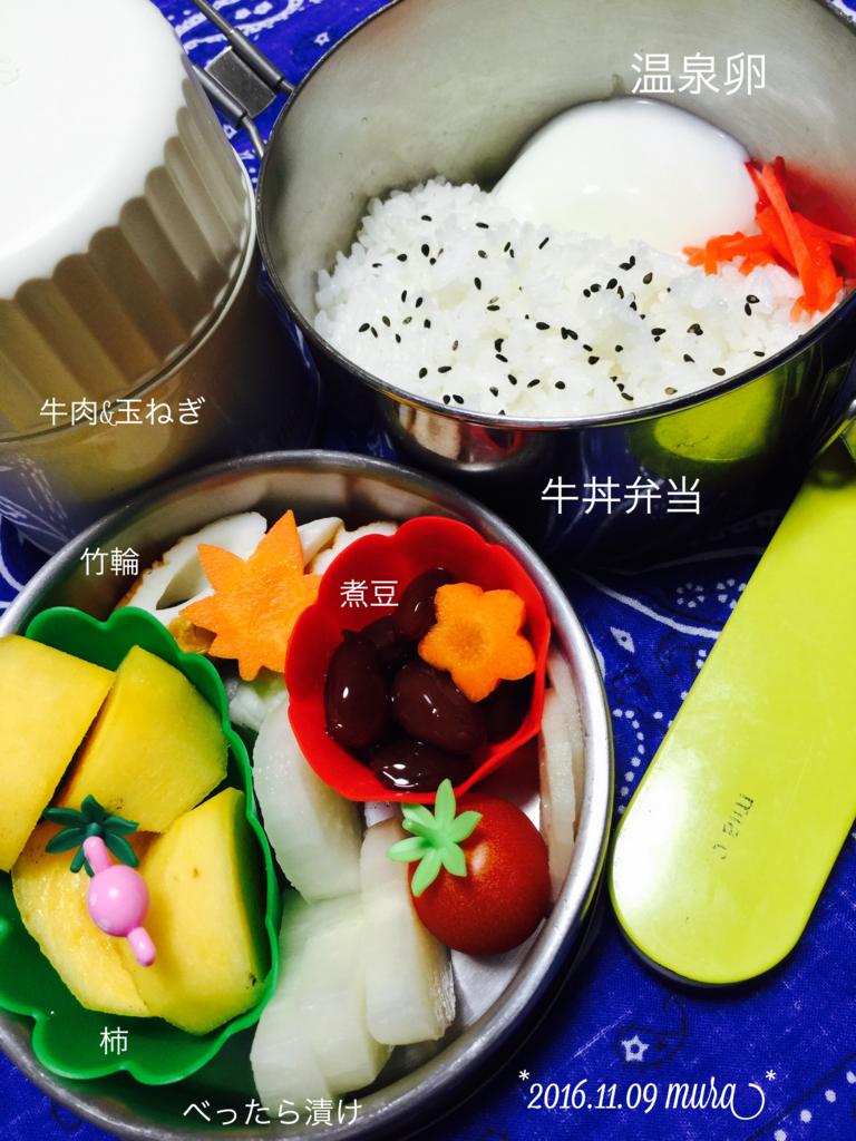 f:id:karutakko-muratan:20161109091540j:plain