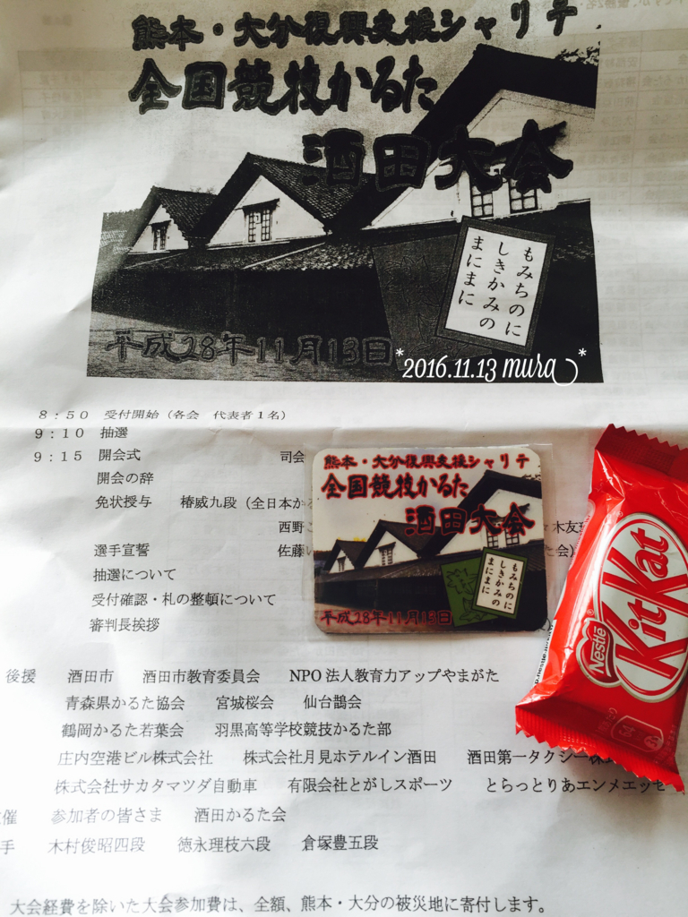 f:id:karutakko-muratan:20161114094539j:plain
