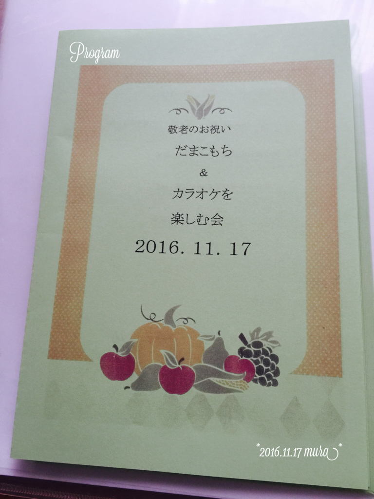 f:id:karutakko-muratan:20161117083323j:plain