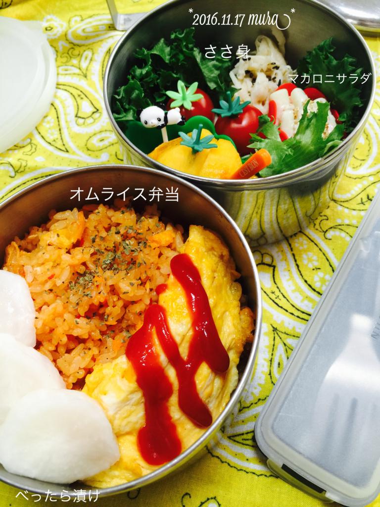 f:id:karutakko-muratan:20161117083414j:plain