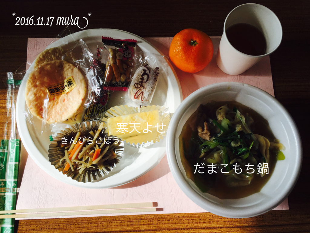 f:id:karutakko-muratan:20161118095124j:plain