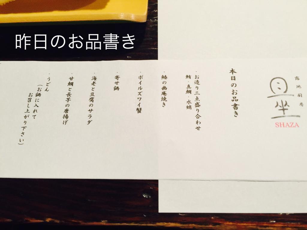 f:id:karutakko-muratan:20161211084222j:plain
