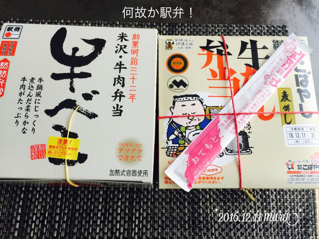 f:id:karutakko-muratan:20161212091127j:plain