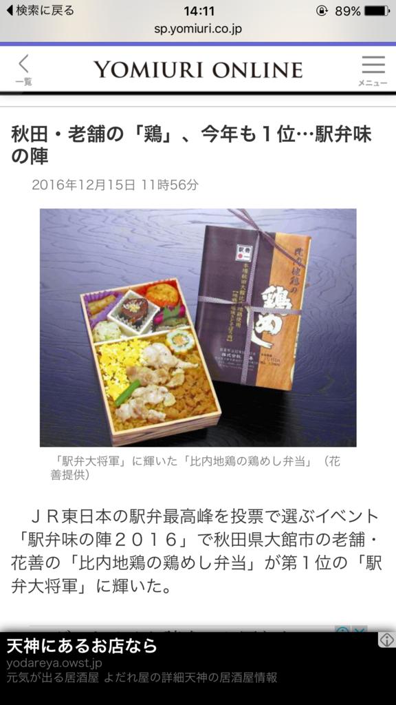 f:id:karutakko-muratan:20161215141302p:plain