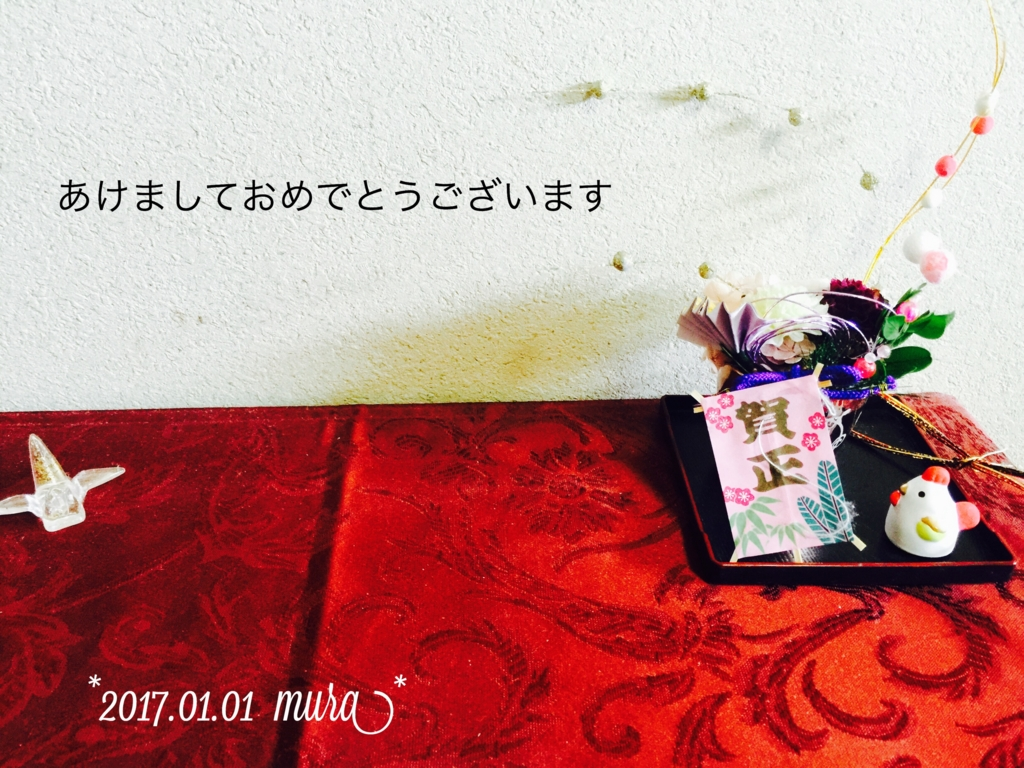 f:id:karutakko-muratan:20170101120629j:plain