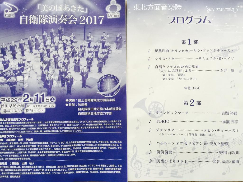 f:id:karutakko-muratan:20170212103239j:plain