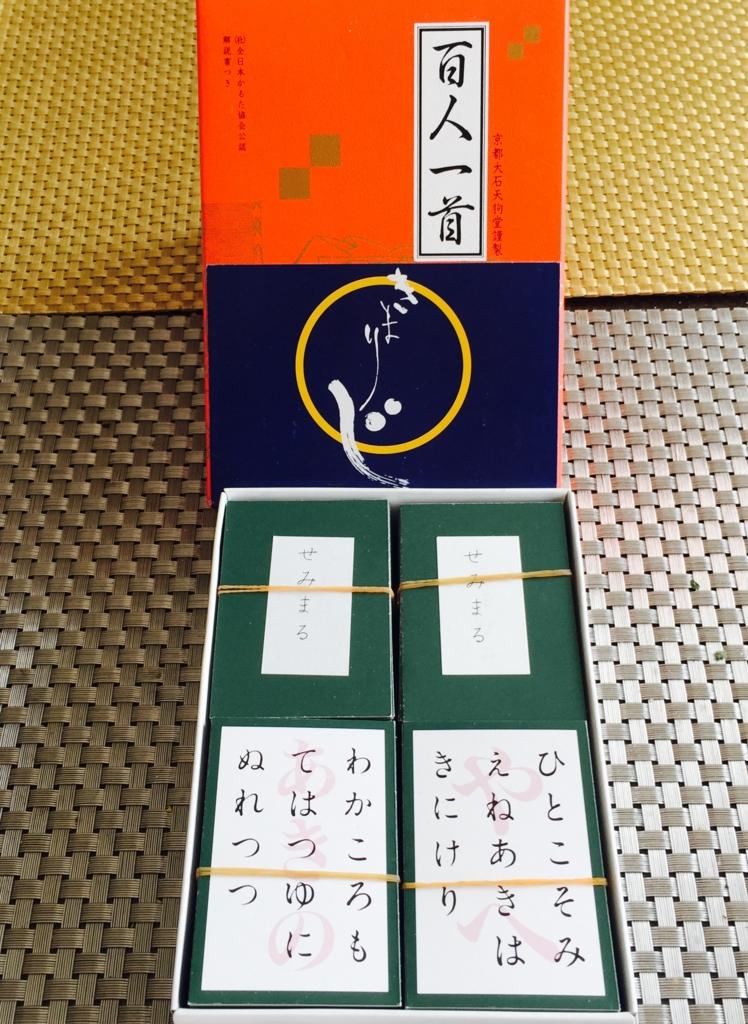 f:id:karutakko-muratan:20170312101709j:plain