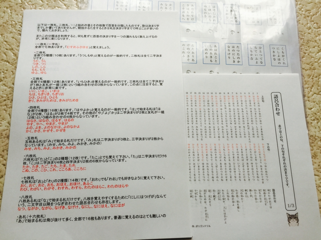 f:id:karutakko-muratan:20170314121133j:plain
