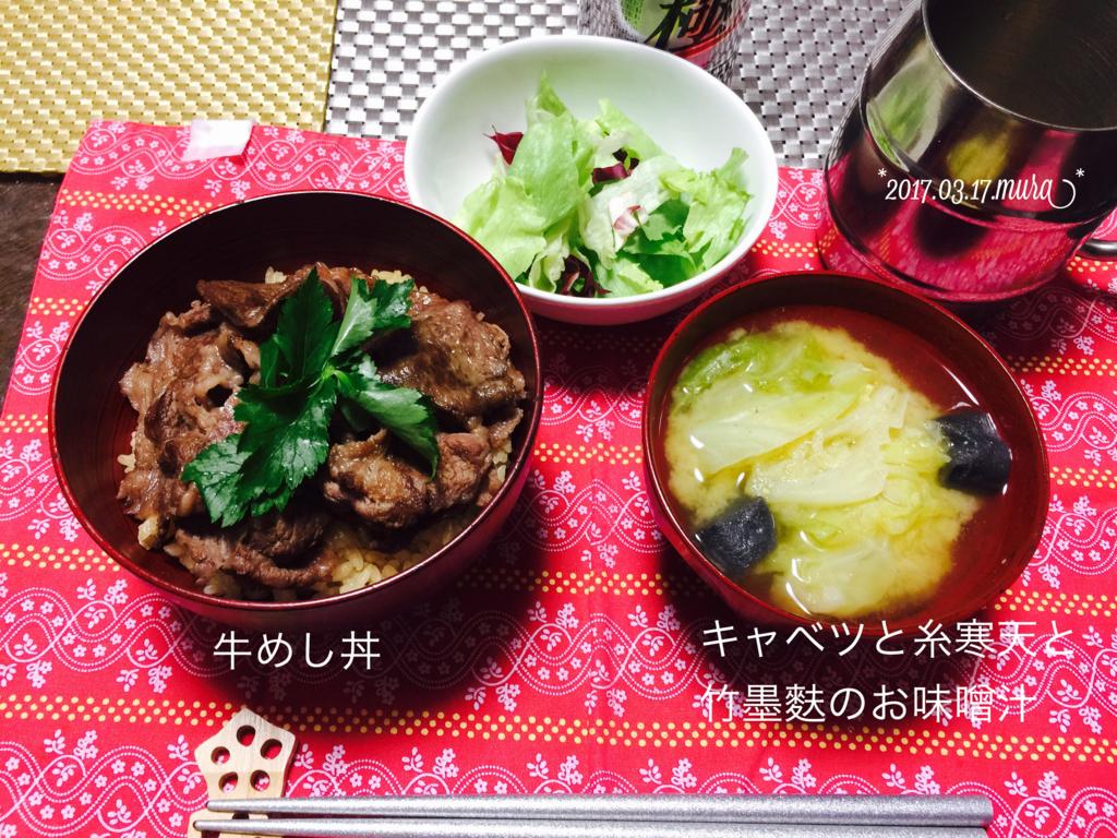 f:id:karutakko-muratan:20170318091217j:plain