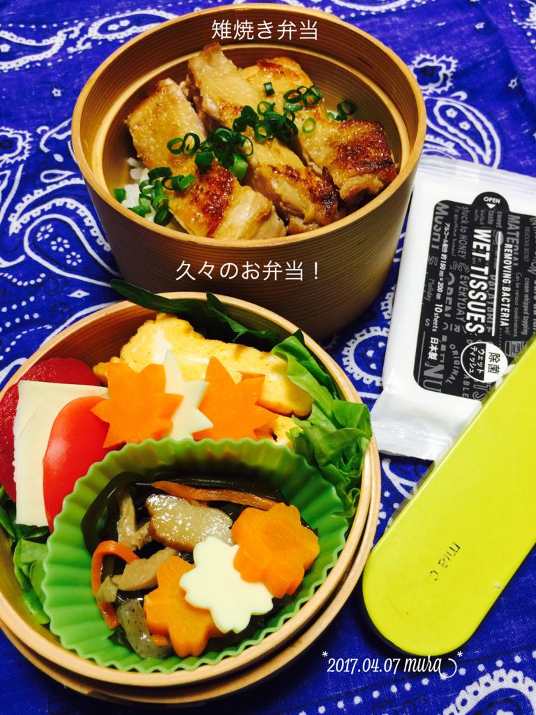 f:id:karutakko-muratan:20170407093033j:plain