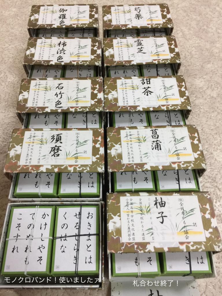 f:id:karutakko-muratan:20170408232937j:plain
