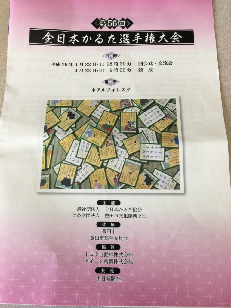 f:id:karutakko-muratan:20170423090501j:plain