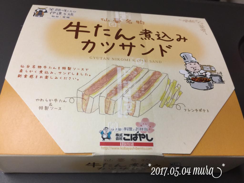 f:id:karutakko-muratan:20170505105249j:plain
