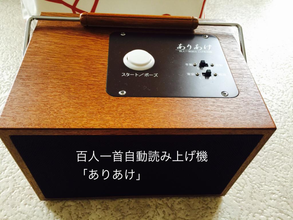 f:id:karutakko-muratan:20170514065504j:plain