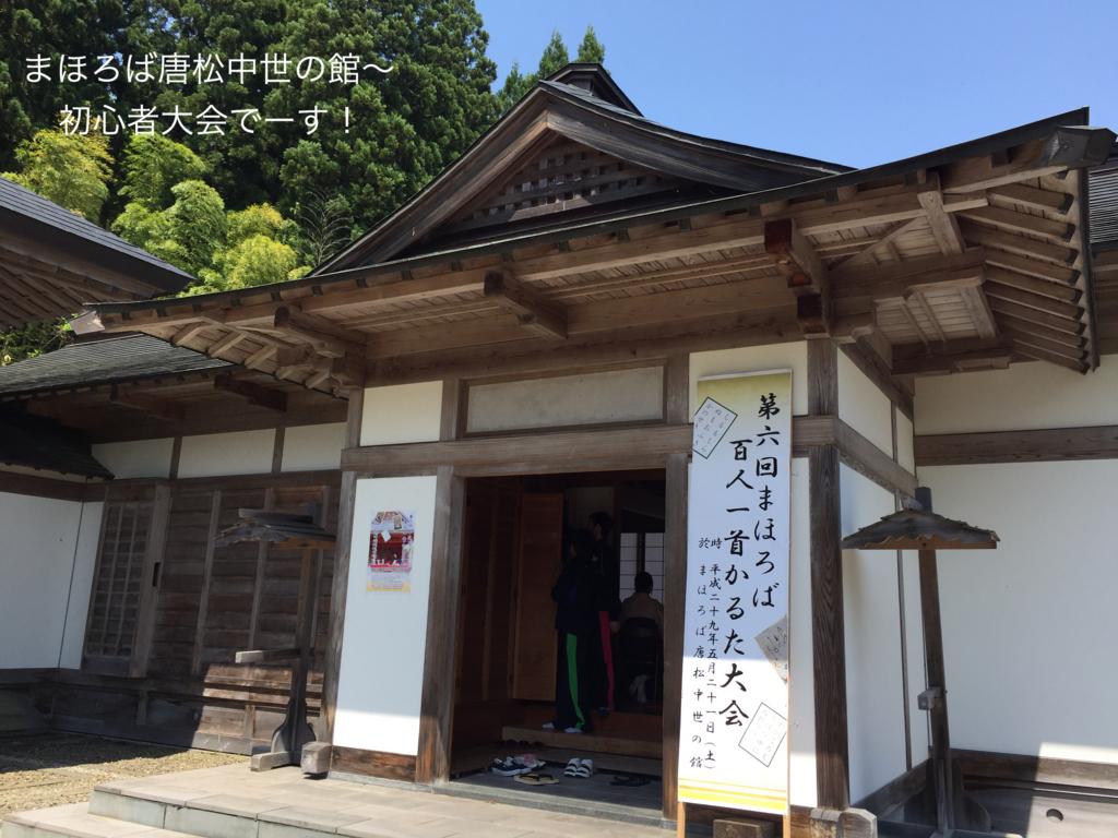 f:id:karutakko-muratan:20170521124921j:plain