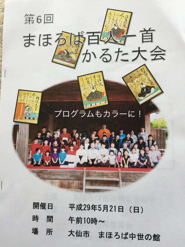 f:id:karutakko-muratan:20170522112052j:plain