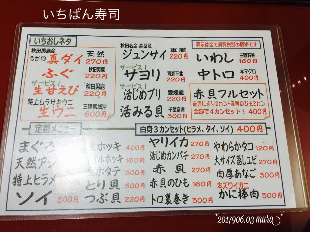 f:id:karutakko-muratan:20170603224957j:plain