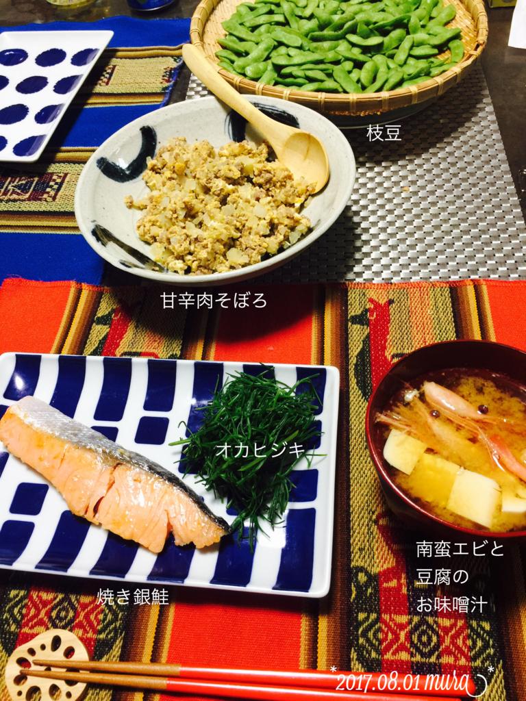 f:id:karutakko-muratan:20170802090243j:plain