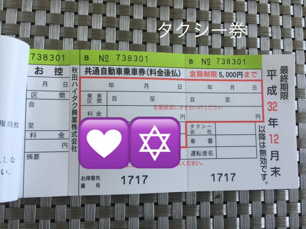 f:id:karutakko-muratan:20170802110819j:plain