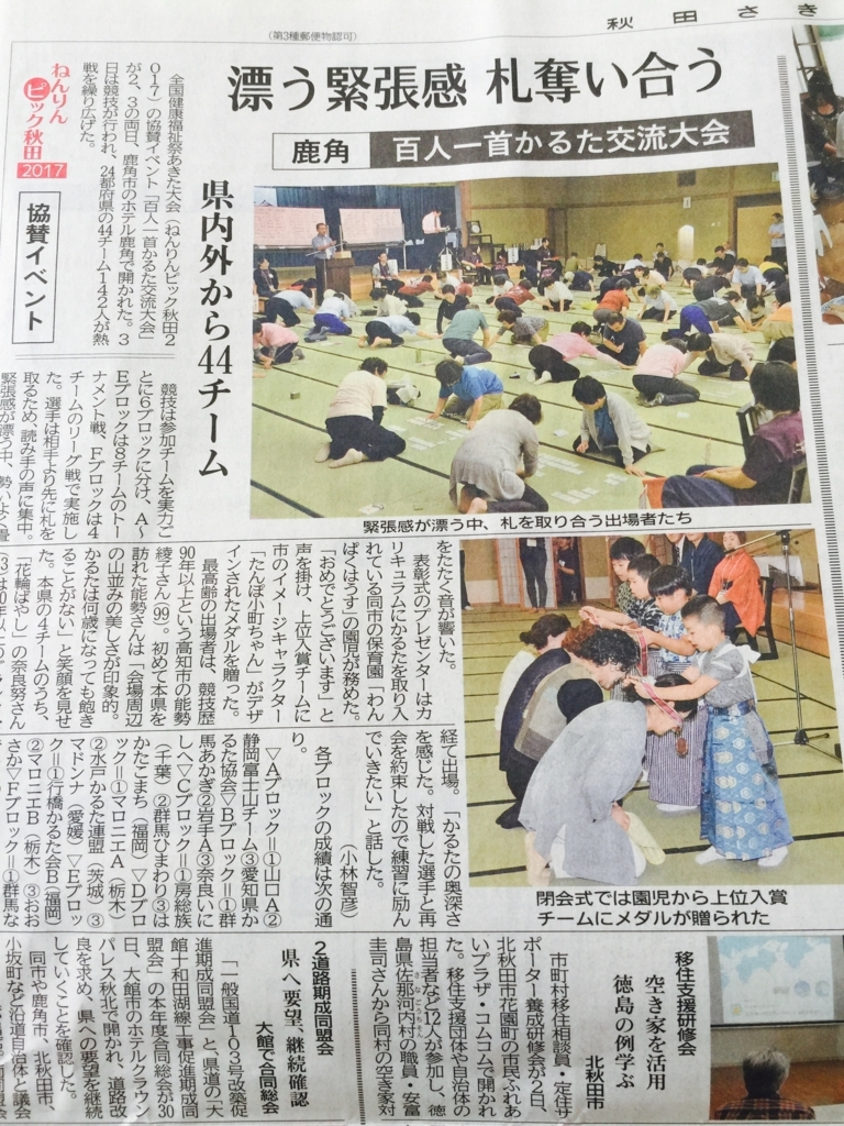 f:id:karutakko-muratan:20170904130717j:plain