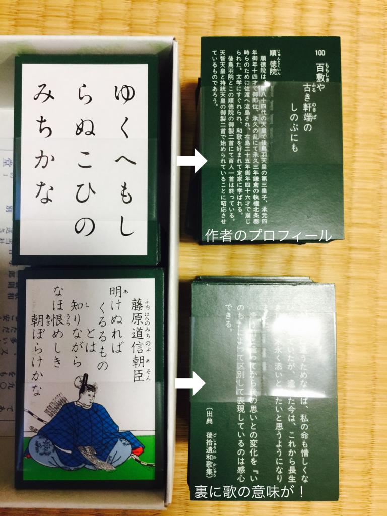 f:id:karutakko-muratan:20170907093824j:plain