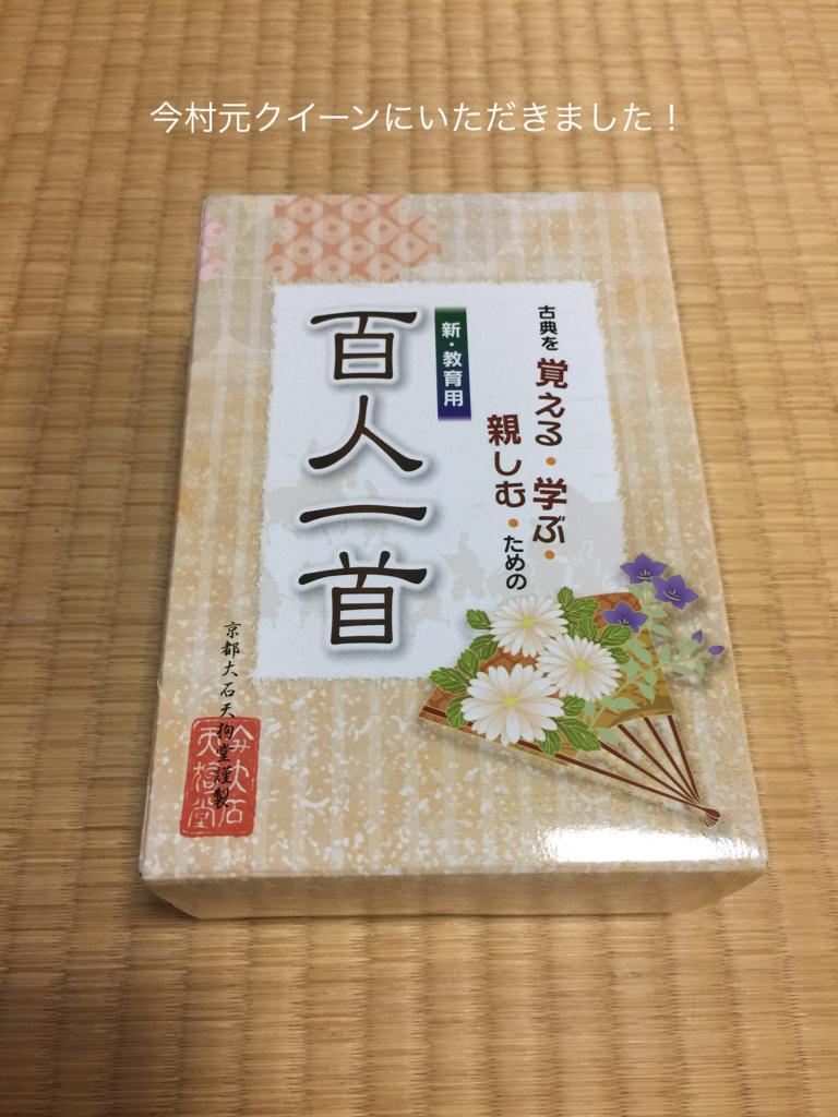 f:id:karutakko-muratan:20170907093854j:plain