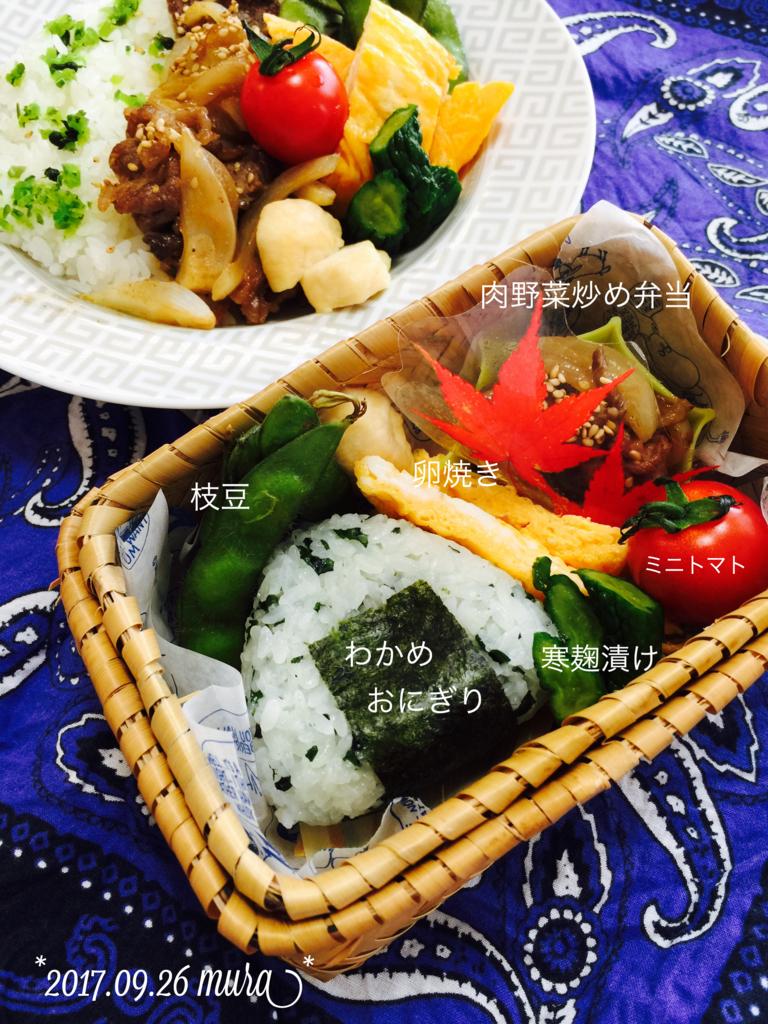 f:id:karutakko-muratan:20170926103253j:plain