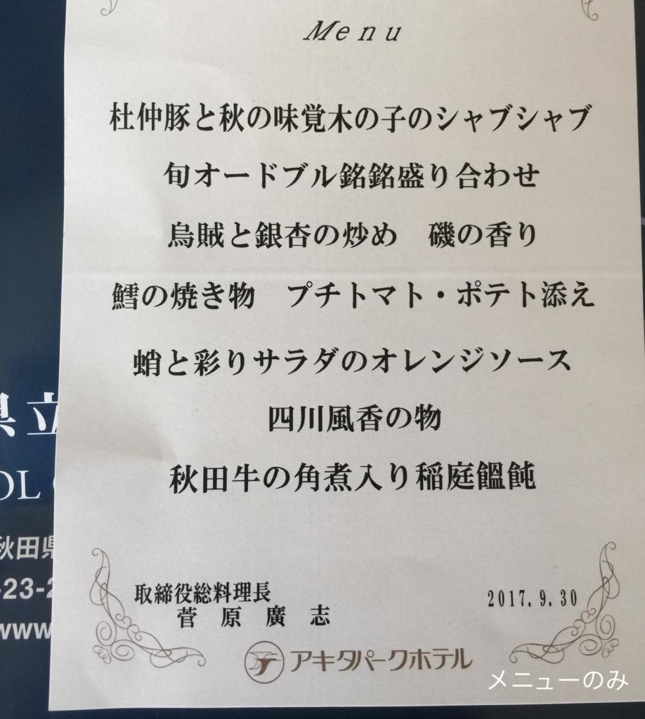 f:id:karutakko-muratan:20171001081054j:plain