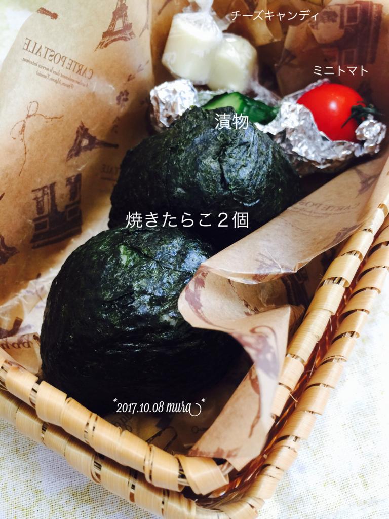 f:id:karutakko-muratan:20171008093721j:plain